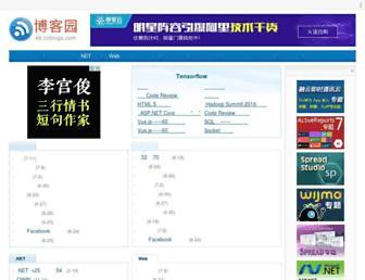 kb.cnblogs.com screenshot