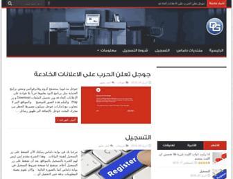 damasgate.net screenshot