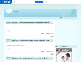zanesa.pixnet.net screenshot