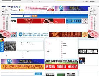 Main page screenshot of texindex.com.cn