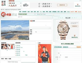 Thumbshot of Mingpao.com