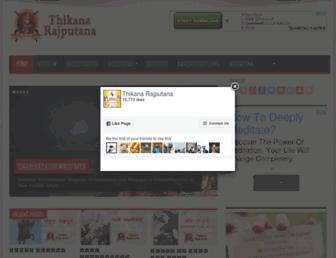 thikanarajputana.in screenshot