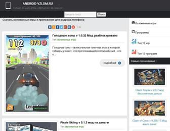 android-vzlom.ru screenshot