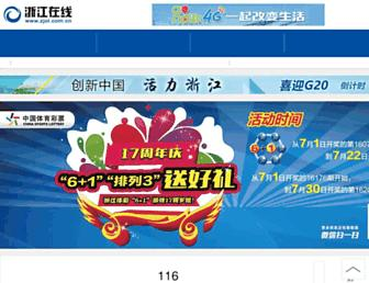 Main page screenshot of zjol.com.cn