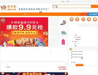 Thumbshot of Emaiba.com.cn