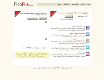 s2.picofile.com screenshot