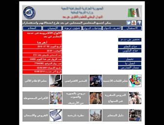 onefd.edu.dz screenshot