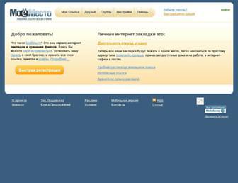 Main page screenshot of moemesto.ru