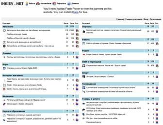 Fullscreen thumbnail of inkiev.net