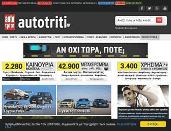 autotriti.gr screenshot