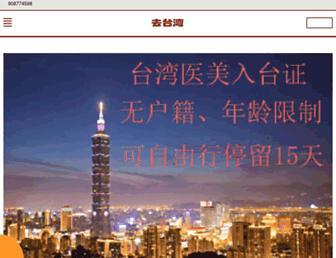 Thumbshot of Qutaiwan.com.cn
