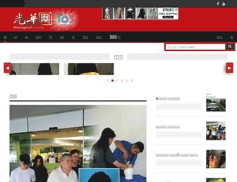 Main page screenshot of kwongwah.com.my