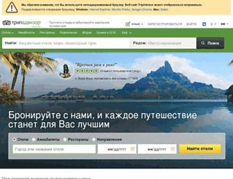 Thumbshot of Tripadvisor.ru