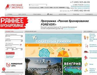 r-express.ru screenshot