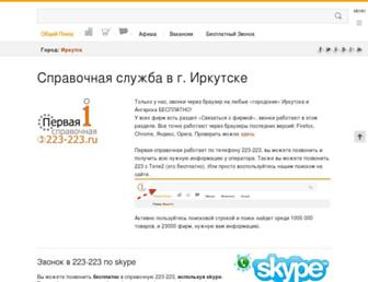 Thumbshot of 223223.ru