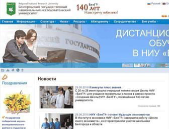 bsu.edu.ru screenshot