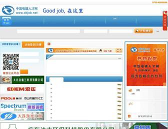 Main page screenshot of ddjob.net