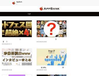 Main page screenshot of appbank.net