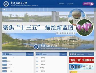 Main page screenshot of dlufl.edu.cn