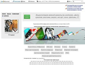 Main page screenshot of lexincorp.ru