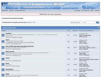 danceforum.ru screenshot