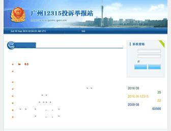 Thumbshot of Gz12315.com.cn