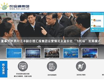 Thumbshot of Nxt.com.cn