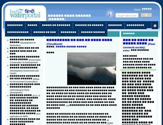 hindi.indiawaterportal.org screenshot