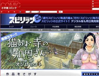 Thumbshot of Spi-net.jp