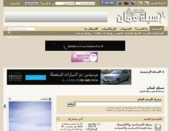 avb.s-oman.net screenshot