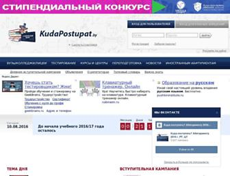 Main page screenshot of kudapostupat.by