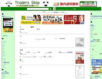 B7576e29a49133664e2646d9c27e9991eca8974a.jpg?uri=tradersshop