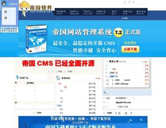 Main page screenshot of phome.net