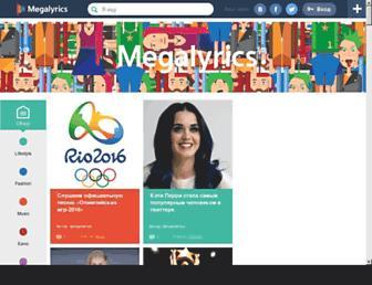 megalyrics.ru screenshot
