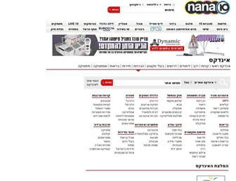 Main page screenshot of index.nana10.co.il