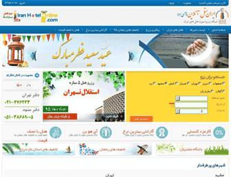 Thumbshot of Iranhotelonline.com