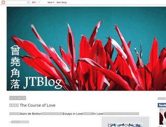 Main page screenshot of jtblog.joetsang.net