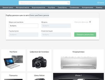 partprice.ru screenshot
