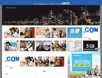 Main page screenshot of hzynh.cn