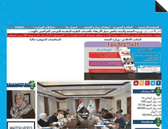 Main page screenshot of moh.gov.iq