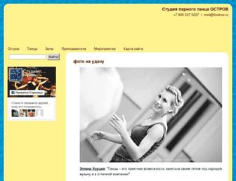 Main page screenshot of 2ostrov.ru