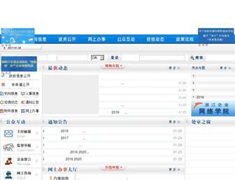 Thumbshot of Zjjxw.gov.cn