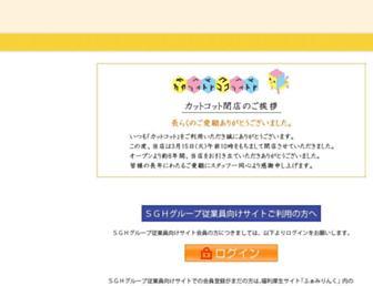 Thumbshot of Cattoco.jp