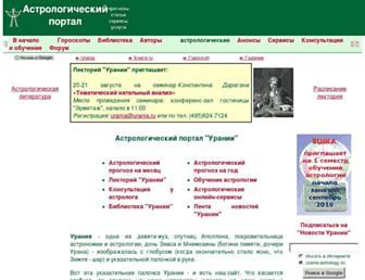 B9f3a9e035a38e527d02c807a74ce140a85b2564.jpg?uri=urania-astrology