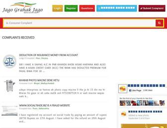 jagograhakjago.co.in screenshot