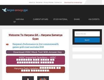 haryanasamanyagyan.com screenshot