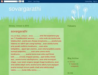 sovargarathi.blogspot.com screenshot