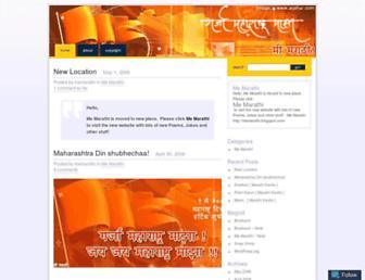 memarathi.wordpress.com screenshot