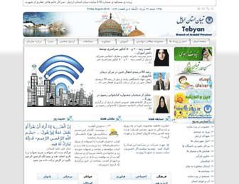 Thumbshot of Tebyan-ardebil.ir