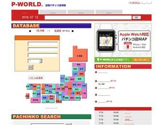 Main page screenshot of p-world.co.jp